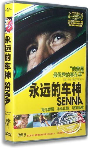 正版电影 永远的车神dvd 盒装d9 埃尔顿·赛纳 迈克尔