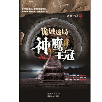 诡域迷局:神鹰王冠 诸葛宇聪 贵州人民出版社