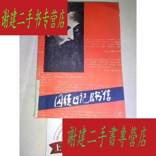 (二手九成新)囚徒日记及书信(馆藏品)1980年一版一印