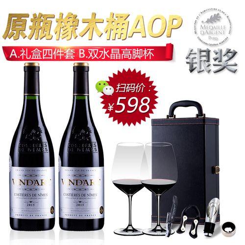 法国 威娜德 进口干红葡萄酒原瓶西拉红酒aoc aop 正品双支礼盒装