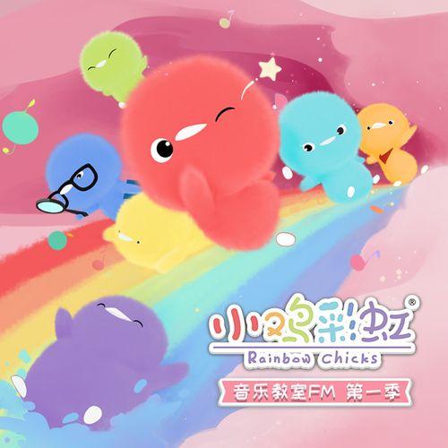 小鸡彩虹音乐教室 非实体书 天猫精灵精选内容 【天猫