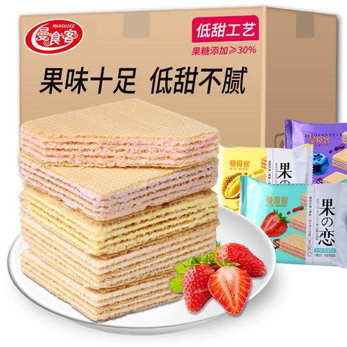 威化饼干低糖点心夹心饼干儿童网红小吃休闲零食低脂整箱1斤