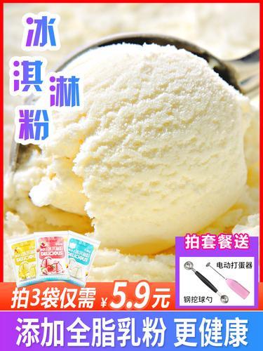 硬冰淇淋粉自制家用手工雪糕粉可挖球冰激凌粉哈根