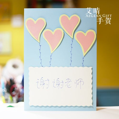 a4特超大尺寸手工贺卡片3d立体生日母亲节创意毕业升学送老师感谢