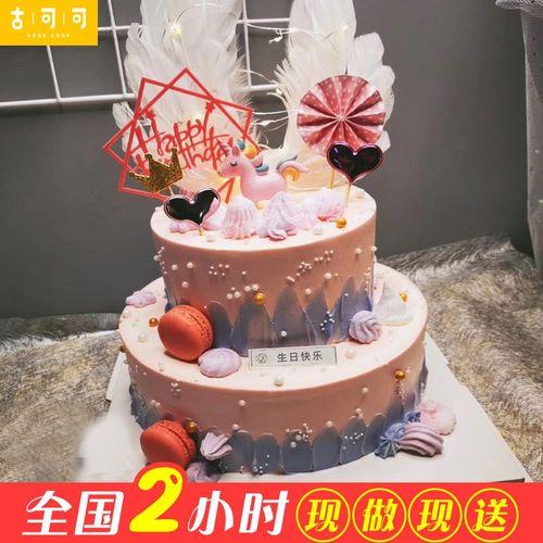 当日送达全国订做公主蛋糕周岁满月百天0-6岁蛋糕送女生闺蜜小朋友 g