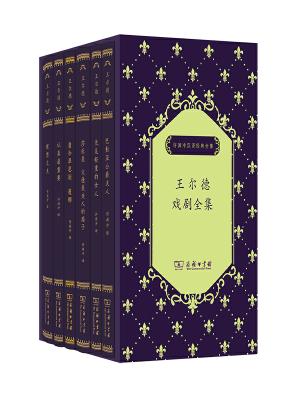 许渊冲汉译经典全集·王尔德戏剧全集系列函套