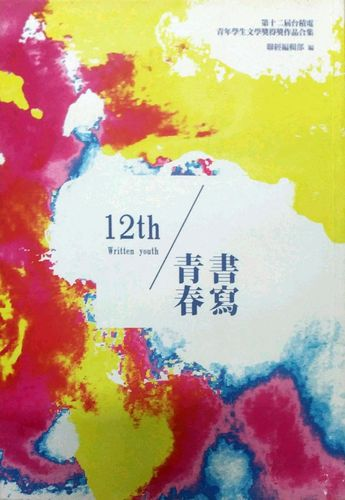 预售【外图台版】书写青春12 -第十二届台积电青年学生文学奖得奖作品