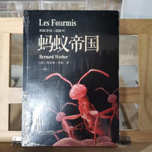 正版现货 蚂蚁帝国:蚂蚁帝国三部曲之一-绝版收藏书