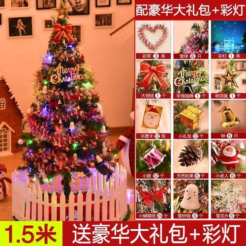5米/装饰品.圣诞树2.1米圣诞树圣诞节加密套餐发光