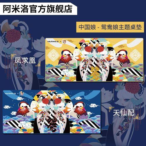 阿米洛鼠标垫,桌垫,竞技鼠标垫,游戏垫 鸳鸯娘之凤求凰900*400*3mm