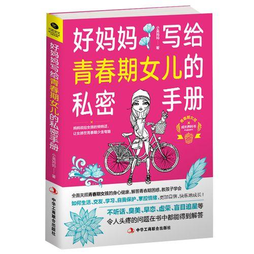 【5本35元】 好妈妈写给青春期女儿的私密手册 10~18岁孩子 陪伴孩子