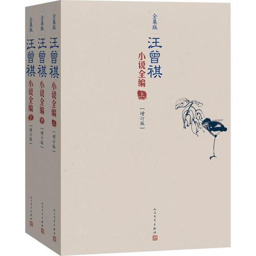 汪曾祺小说全编 增订版 全集版(3册) 汪曾祺 著 作家作品集 文学 人民
