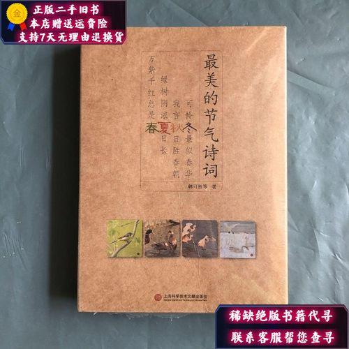 【二手9成新】*美的节气诗词:万紫千红总是春(4册)