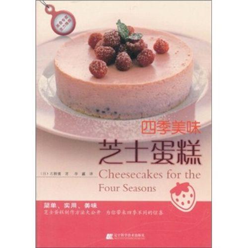 正版包邮 四季美味芝士蛋糕 9787538164831辽宁科学