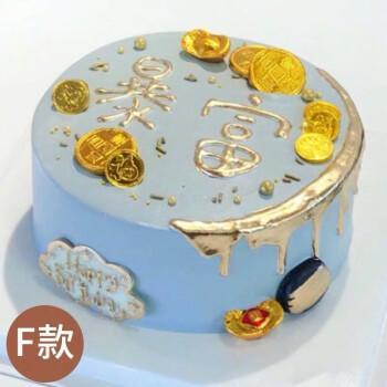 网红奶油暴富蛋糕抖音创意定制暴美暴瘦个性生日蛋糕全国同城配送 f款
