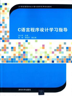 c语言程序设计学习指导 21世纪高等学校计算机教育