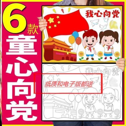 学党史简笔画版画六一儿童节童心向党儿童画4k纸质8k简单绘画画画
