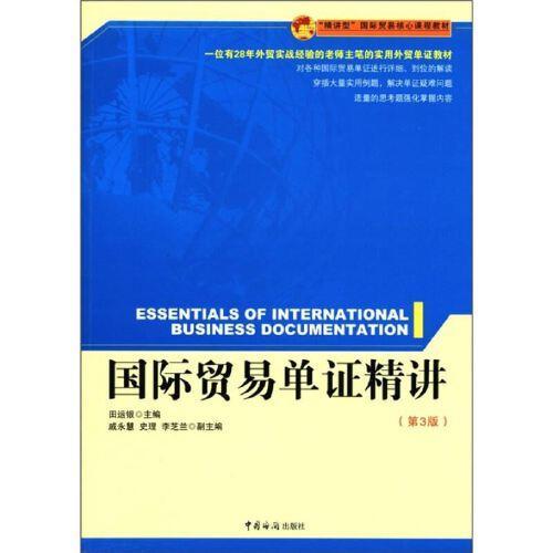 精讲型国际贸易核心课程教材-国际贸易单证精讲(第3版