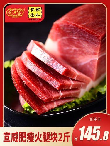 【食】老浦家云南特产宣威火腿肉块2斤装一级云腿年货