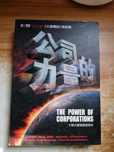 【二手9成新】公司的力量 十集大型电视纪录片(5)