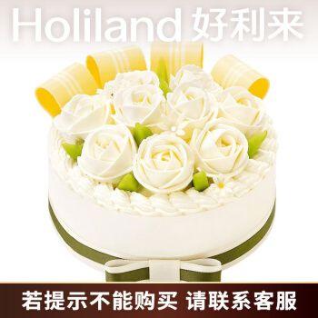 好利来生日蛋糕预订-美丽人生-酸奶提子/慕斯鲜果夹心预订限,上海
