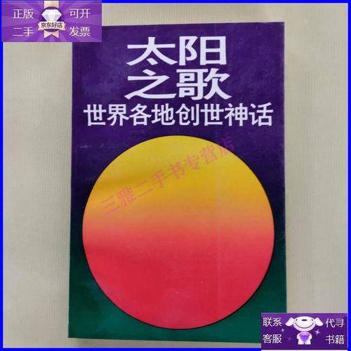 【二手9成新】太阳之歌:世界各地创世神话