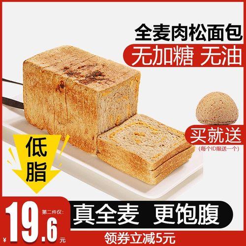 全麦肉松面包吐司粗粮无蛋低杂粮面包卡早餐健身代餐