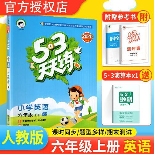 部编人教版pep 五三天天练六年级 小学英语随堂同步练习与测试 53天天