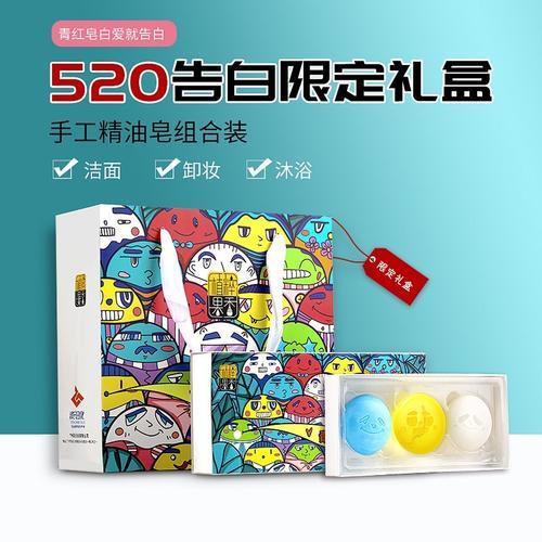 520告白限定礼盒植粹果香青红皂白手工皂组合装人参净