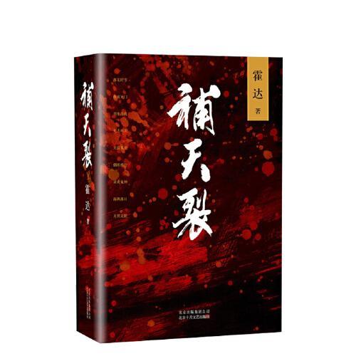 补天裂 霍达  精装版 以小说的手法真实地反映了英占香港的