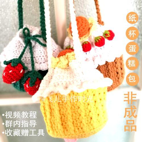 纸杯蛋糕包包diy小红书抖音同款钩针束口材料包手工毛线编织草莓