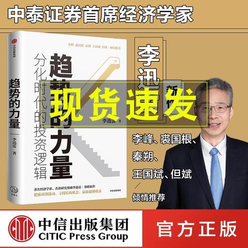 趋势的力量 李迅雷 分化时代的投资逻辑 李迅雷 中信出版社 全球经济