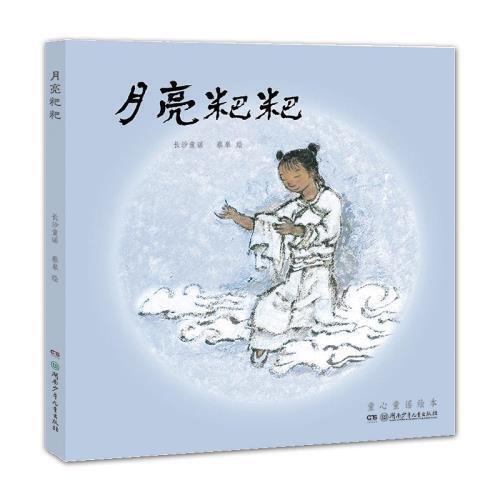蔡皋的绘本世界:月亮粑粑聆听天籁之音,感受美妙童谣