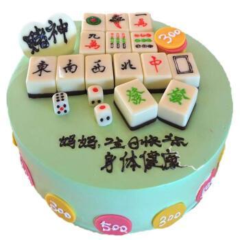 麻将生日蛋糕当日送达水果奶油巧克力创意天津上海武汉深圳广州