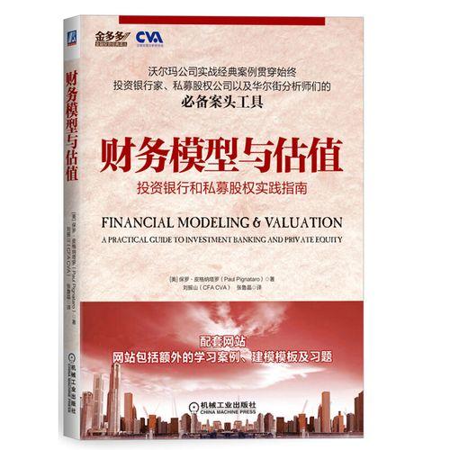 财务模型与估值 投资银行和私募股权实践指南 投资理财 金融专业人士