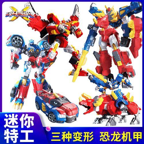 变形迷你特工队x恐龙机甲超级力量武器套装全套玩具