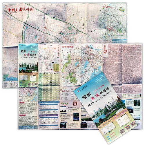 2017年新版 江苏省常州交通旅游图 常州市地图 公交线路 旅游 购物