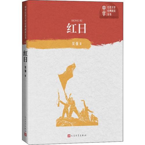 【初中阅读推荐】红日 吴强著 新中国70年70篇小说获奖作品 典藏