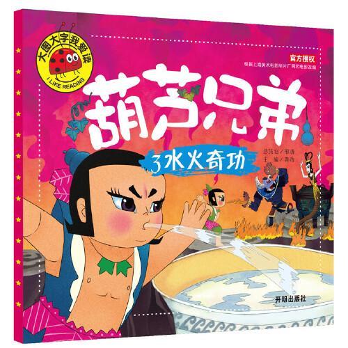 葫芦兄弟连环画故事书 葫芦娃绘本注音版故事书 中国经典动画大全集