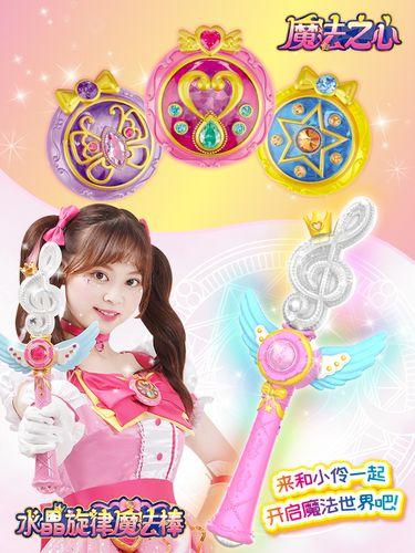 小伶魔法世界2魔法棒儿童公主魔法之心变身器发光仙女棒女孩玩具