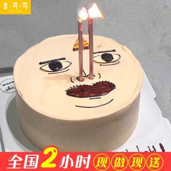 愚人节网红恶搞生日蛋糕同城配送当日送达创意定抖音同款送男士女士