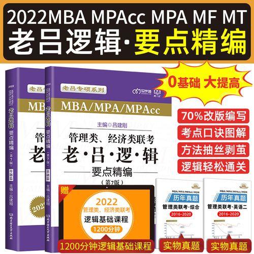 赠十年真题】2022老吕逻辑要点精编 396经济类联考 199管理类联考mba