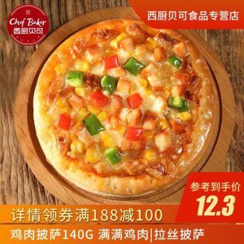 鸡肉披萨/牛肉披萨/ 火腿披萨/萨拉米披萨 奥尔良鸡肉披萨140g