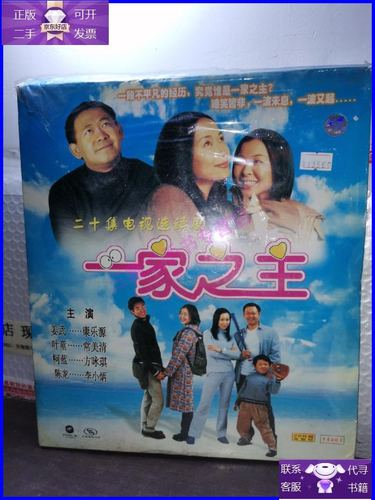 【二手9成新】二十集电视连续剧 一家之主 20碟 姜武
