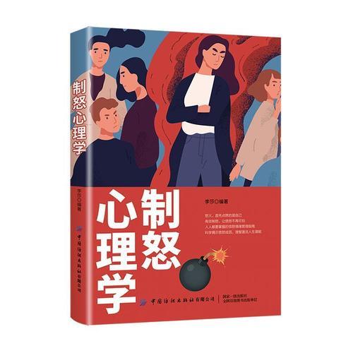 制怒心理学 者_李莎责_张宏 中国纺织出版社 9787518076574 心理学