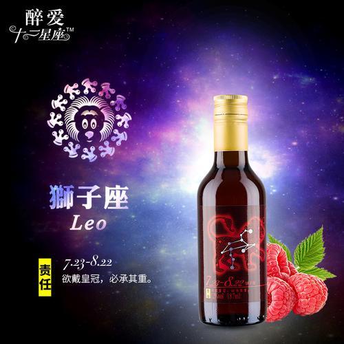 【醉爱十二星座—狮子座】全球第一款社交星座果酒年轻人的醉爱