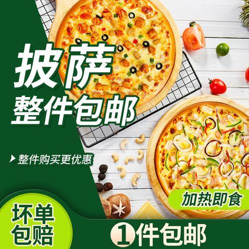 包邮披萨成品加热即食美臣9寸7寸手工披萨早餐速食比萨半成品商用