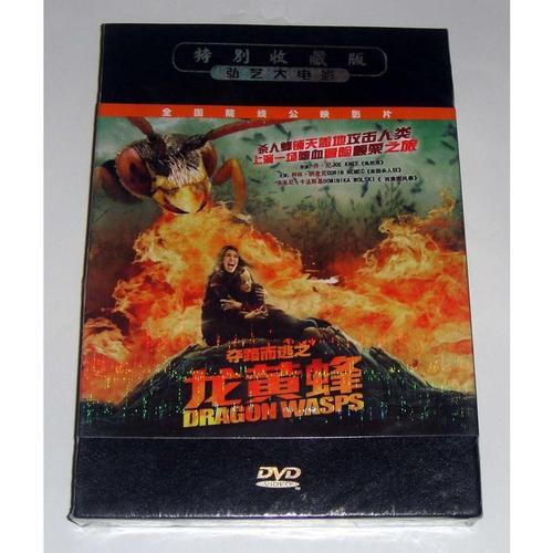 正版dvd电影 夺路而逃之龙黄蜂 盒装dvd 含花絮 灾难片