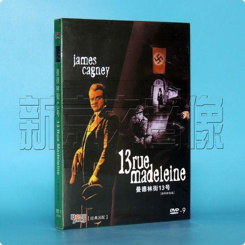 正版电影 曼德林街13号 鲜血情报 dvd9碟片光盘 修复