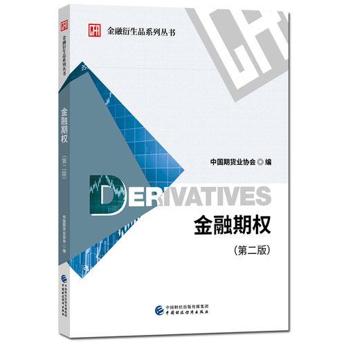 正版新书 金融衍生品系列丛书 金融期权(第二版) 中国期货业协会 编
